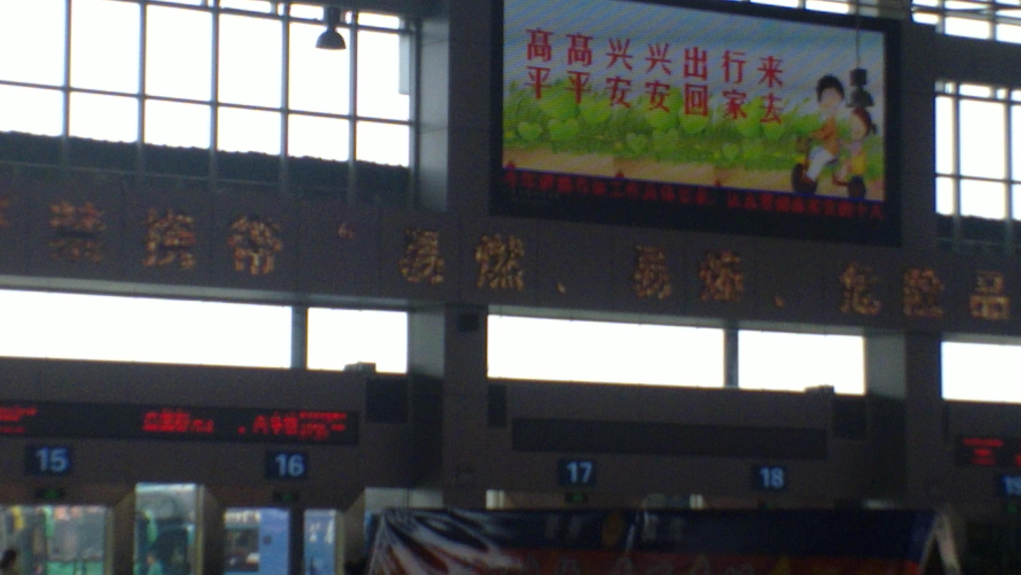 南宁地铁1号线西乡塘客运站车站主体结构分部工程顺利通过验...