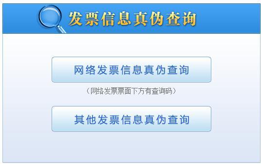 广西税务局发票查询