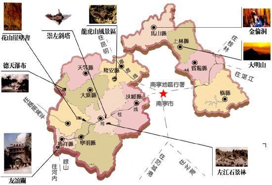 南宁地图高清版